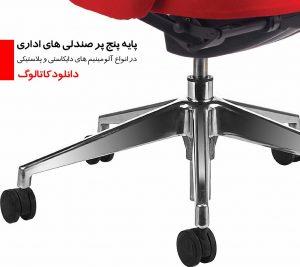 دانلود کاتالوگ پایه پنج پر صندلی های اداری