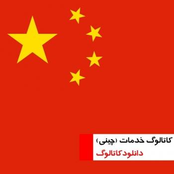 کاتولوگ خدمات به زبان چینی