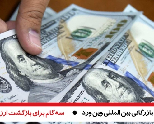 سه گام برای بازگشت ارز حاصل از صادرات