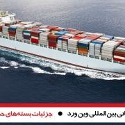 جزئیات بستههای حمایت از صادرات