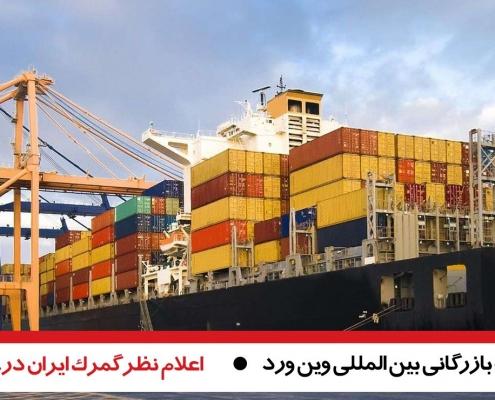 اعلام نظر گمرک ایران در خصوص گواهی مبدا