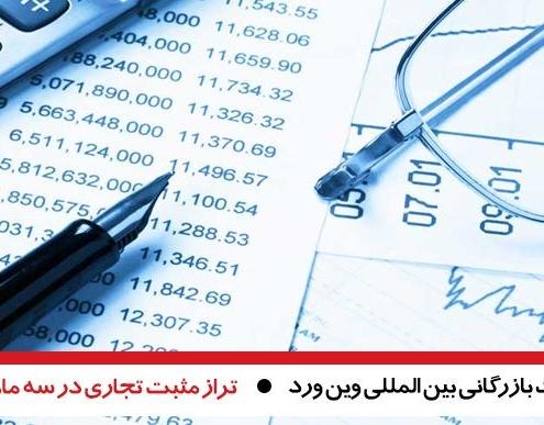 تراز مثبت تجاری در سه ماهه نخست سال جاری