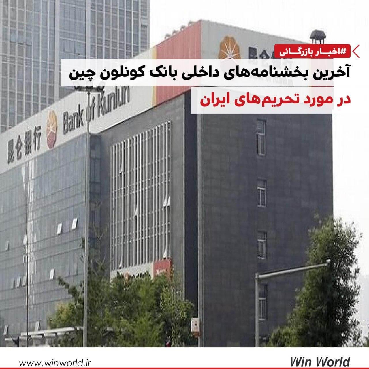 آخرین بخشنامههای داخلی بانک کونلون