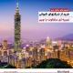 خرید از تایوان تجربه ای متفاوت از چین