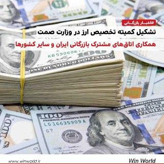 کمیته تخصیص ارز در وزارت صمت