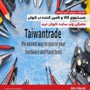 جستجوی کالا و تامین کننده در تایوان