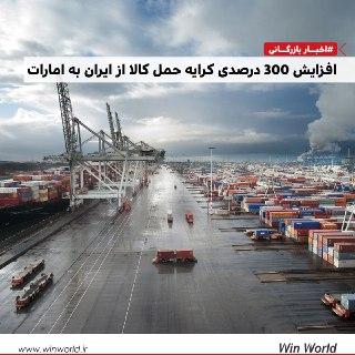 افزایش 300 درصدی کرایه حمل کالا از ایران به امارات