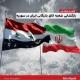 بازگشایی شعبه اتاق بازرگانی ایران در سوریه